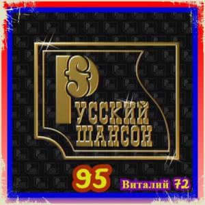 Сборник - Русский Шансон 95