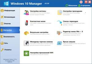 Windows 10 Manager 3.3.0 RePack (& Portable) by elchupacabra [Multi/Ru]