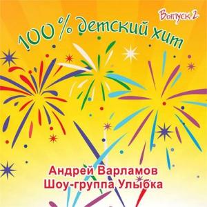 Андрей Варламов & Шоу-группа Улыбка - 100% Детский Хит (Выпуск 2)