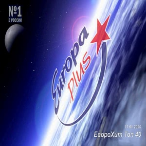 VA - Europa Plus: ЕвроХит Топ 40 [17.01]