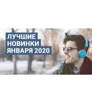 VA - Зайцев.нет Лучшие новинки Января