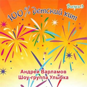 Андрей Варламов & Шоу-группа Улыбка - 100% Детский Хит (Выпуск 3)