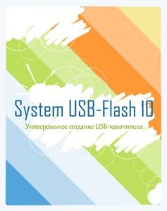 System USB-Flash 10 v.15.0.0.3636 [Ru]