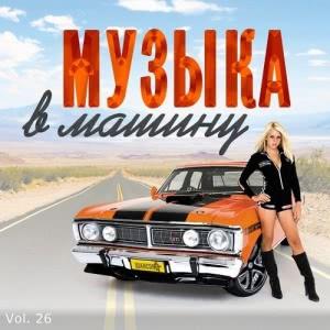 Сборник - В машине с музыкой Vol. 26