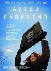 После Паркланда