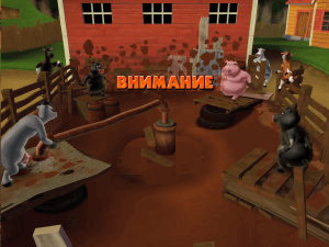 Рога и копыта / Barnyard