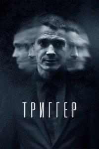 Триггер