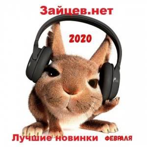 Сборник - Зайцев.нет Лучшие новинки Февраля