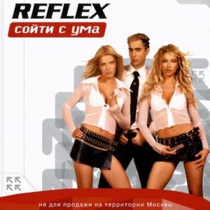 Reflex - Сойти С Ума