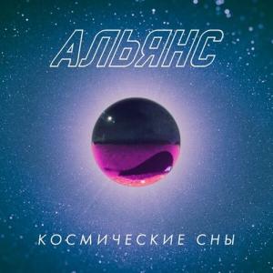 Альянс - Космические сны