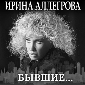 Ирина Аллегрова - Бывшие…