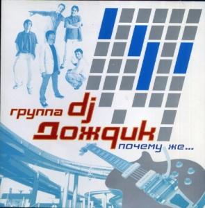 Группа DJ Дождик - Почему Же...