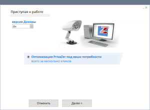 PrivaZer 4.0.10 RePack (& Portable) by Dodakaedr [Multi/Ru]
