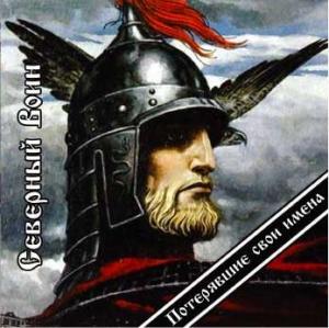 Северный Воин (ex Гипоталамус) - Потерявшие Свои Имена