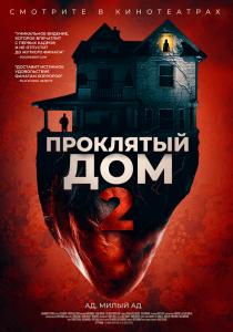 Проклятый дом 2