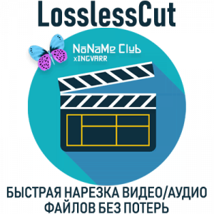LosslessCut 3.23.8 Portable (x64) [Multi]