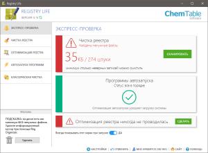 Registry Life 5.15 [Ru/En]