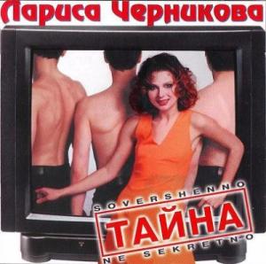 Лариса Черникова - Тайна