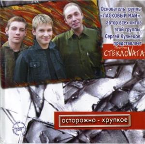 СтеклоVата - Острожно - хрупкое