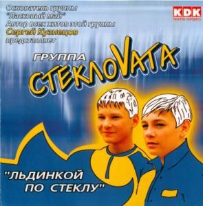 СтеклоVата - Льдинкой по стеклу