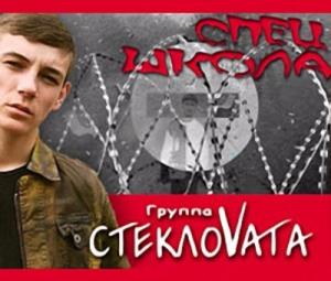СтеклоVата - Спецшкола