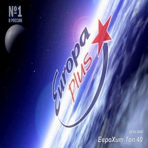VA - Europa Plus: ЕвроХит Топ 40 [28.02]