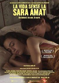Жизнь без Сары Амат