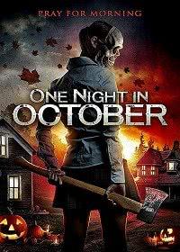 Однажды октябрьской ночью