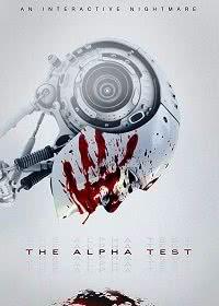 Альфа-тест