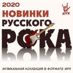 Сборник - Новинки русского рока