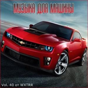 Сборник - В машине с музыкой Vol. 40