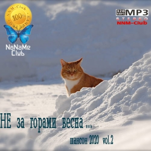 VA - Не за горами весна Vol.2