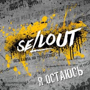 Sellout - Я остаюсь