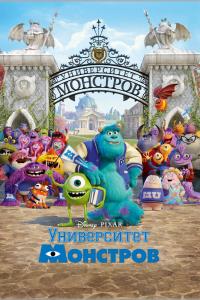 Университет монстров