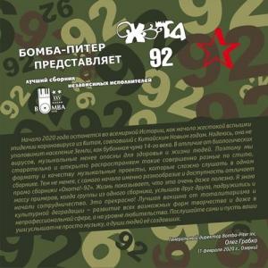 VA - Охота 92