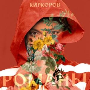 Филипп Киркоров - Романы, Часть 1