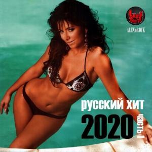VA - Свежий Русский Хит от ALEXnROCK часть 1