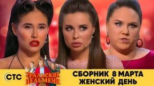 Уральские пельмени. Сборник 8 Марта (07.03.2020)