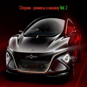 VA - B машину ремиксы Vol. 2