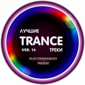 VA - Лучшие Trance треки Ver.14