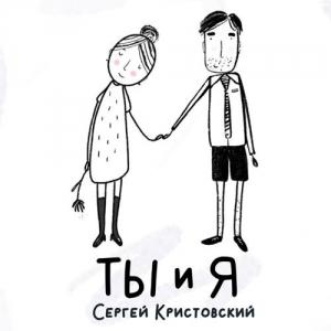 Сергей Кристовский (Uma2rman) - Ты и Я