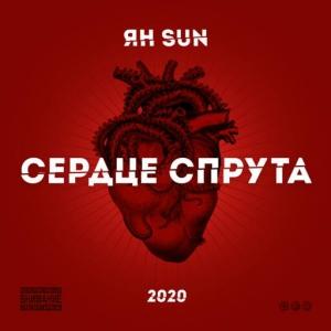 Ян Sun - Сердце Спрута
