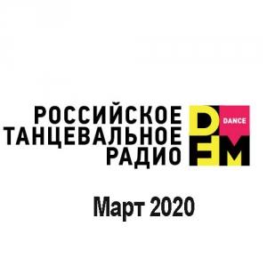 VA - Radio DFM Top D-Chart Март 2020