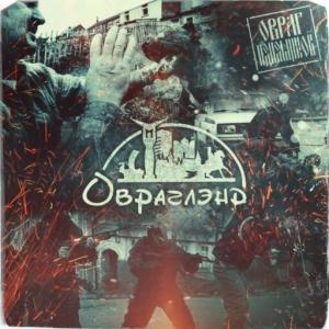 Овраг подпольщиков - Овраглэнд