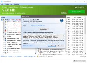 Glary Disk Cleaner 5.0.1.220 RePack (& Portable) by Dodakaedr [Ru/En]