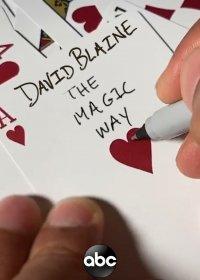 Дэвид Блейн: Волшебный путь