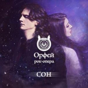 """Рок-опера """"Орфей"""" (Ольга Вайнер aka Ясвена) - Сон"""