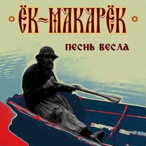 Ёк-Макарёк - Песнь весла