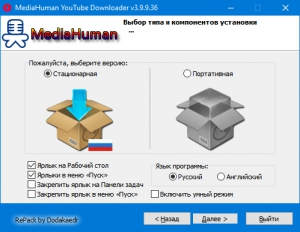 MediaHuman YouTube Downloader 3.9.9.45 (0609) RePack (& Portable) by Dodakaedr [Ru/En]