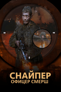 Снайпер. Офицер СМЕРШ